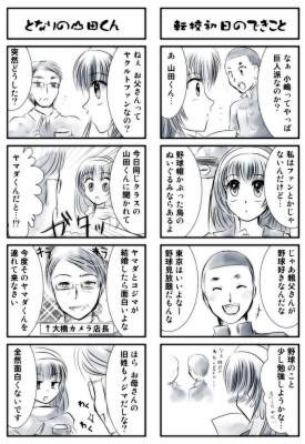 4コマ漫画「繪里子と山田くん」