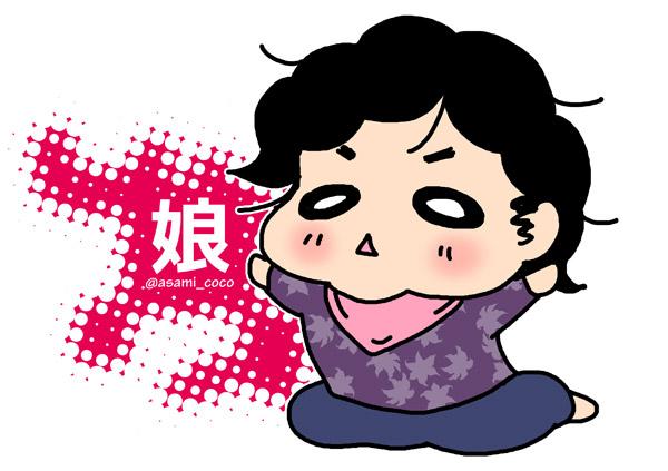 娘(じお婚エッセイ漫画)