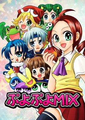 「ぷよぷよMIX」表紙
