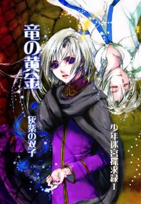「竜の黄金 灰紫の双子」表紙