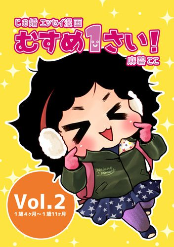 同人誌「むすめ1さい!vol.2」表紙